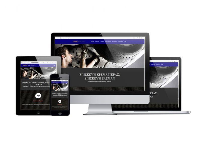 Κατασκευή website συνεργείου αυτοκινήτων