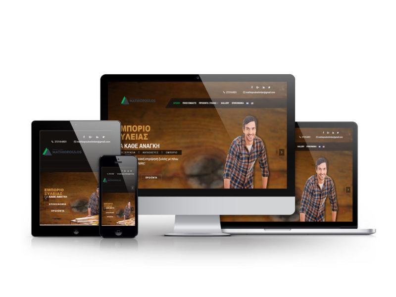 Κατασκευή Website Εμπορικής Επιχείρησης