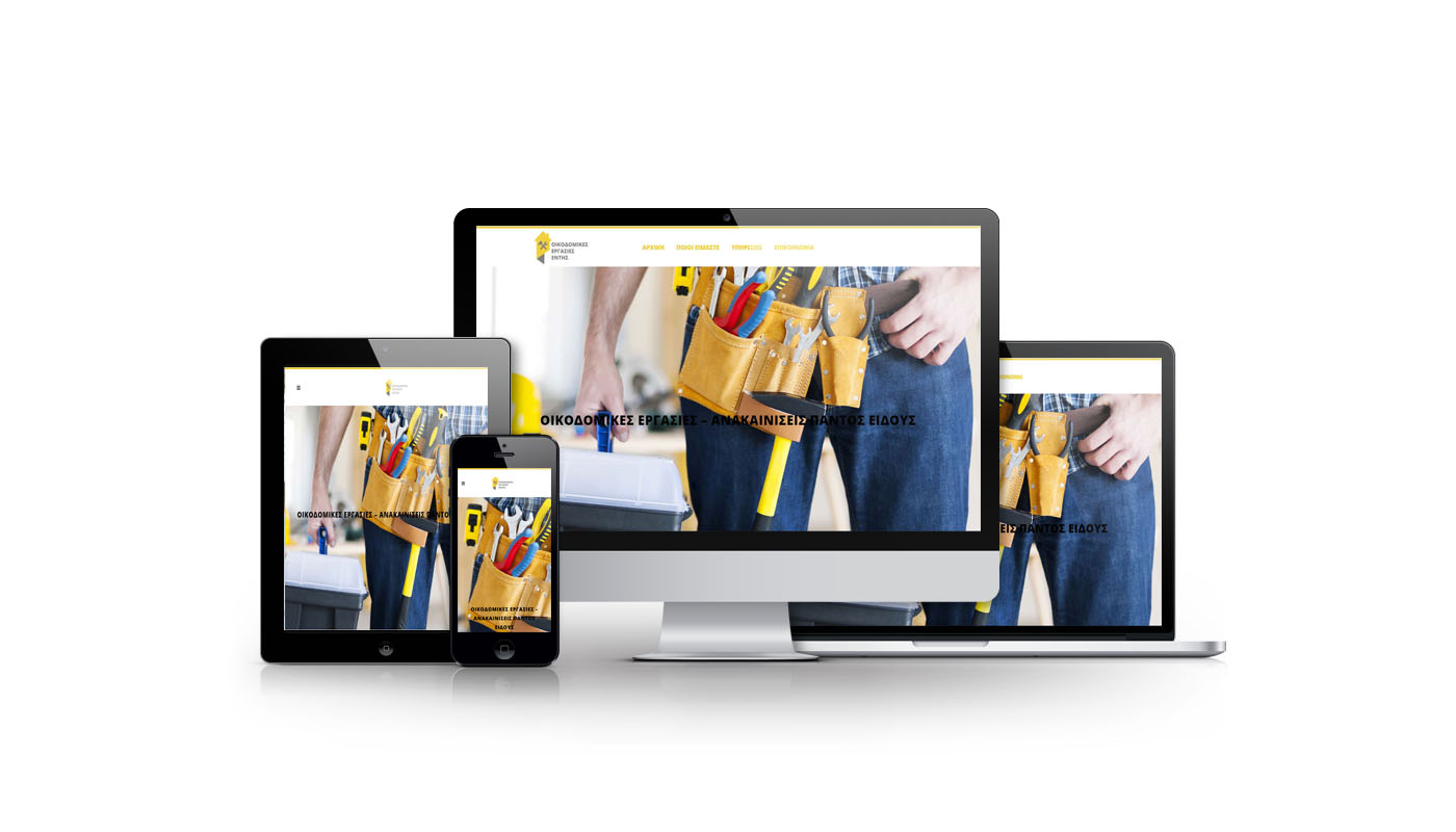 Κατασκευή Website Τεχνικής Εταιρείας